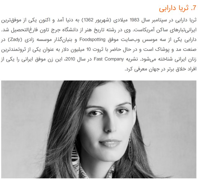 The richest Iranian women living abroad