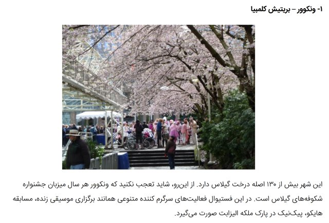 Where are the best places to watch cherry blossoms?