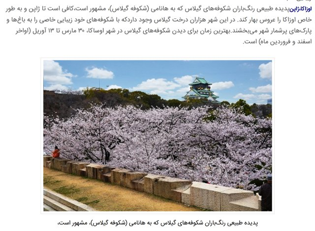 """The most beautiful destinations for """"Traveling in Spring"""""""