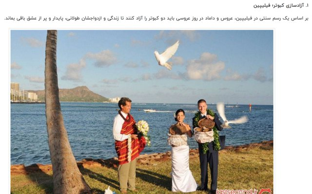 Wonderful wedding customs around the world